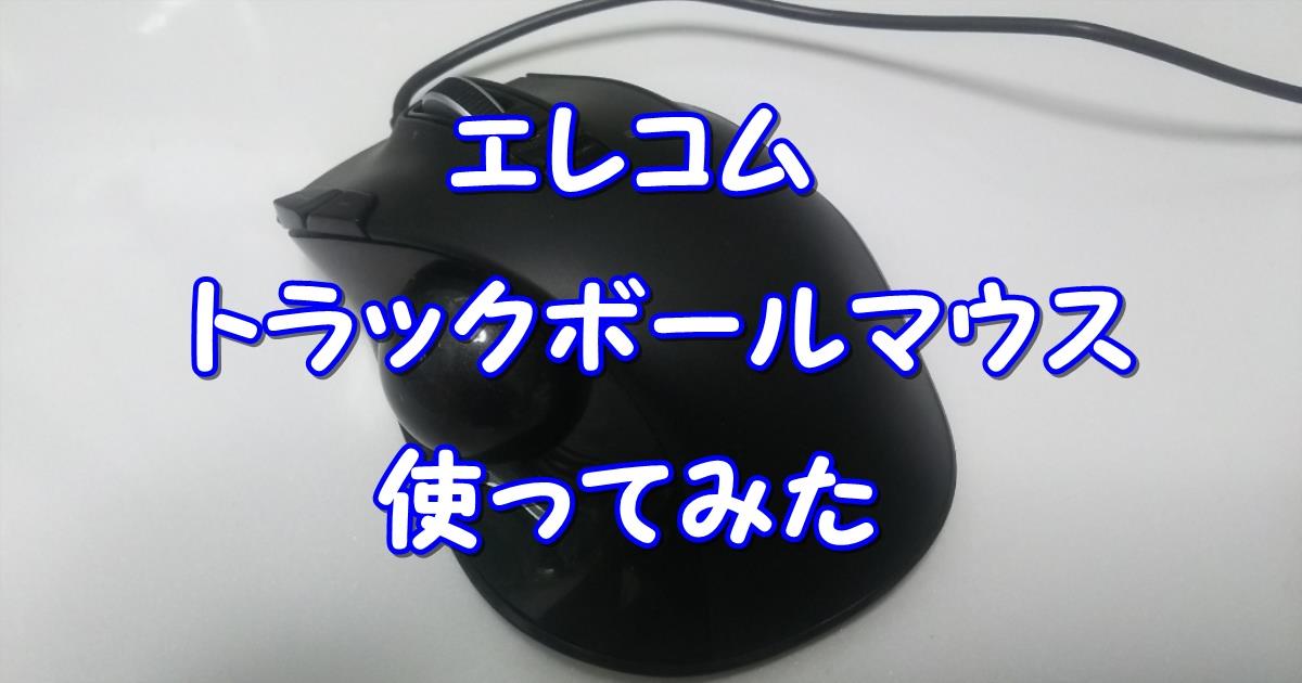 エレコムトラックボールマウス11