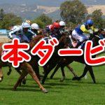 2016日本ダービー予想 ドラクエとサミットで買え!