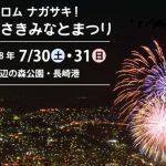 2016長崎みなとまつり 花火観戦の人気穴場スポット7選