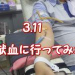 震災や災害が起きると献血に行く人は増えるんだが・・・