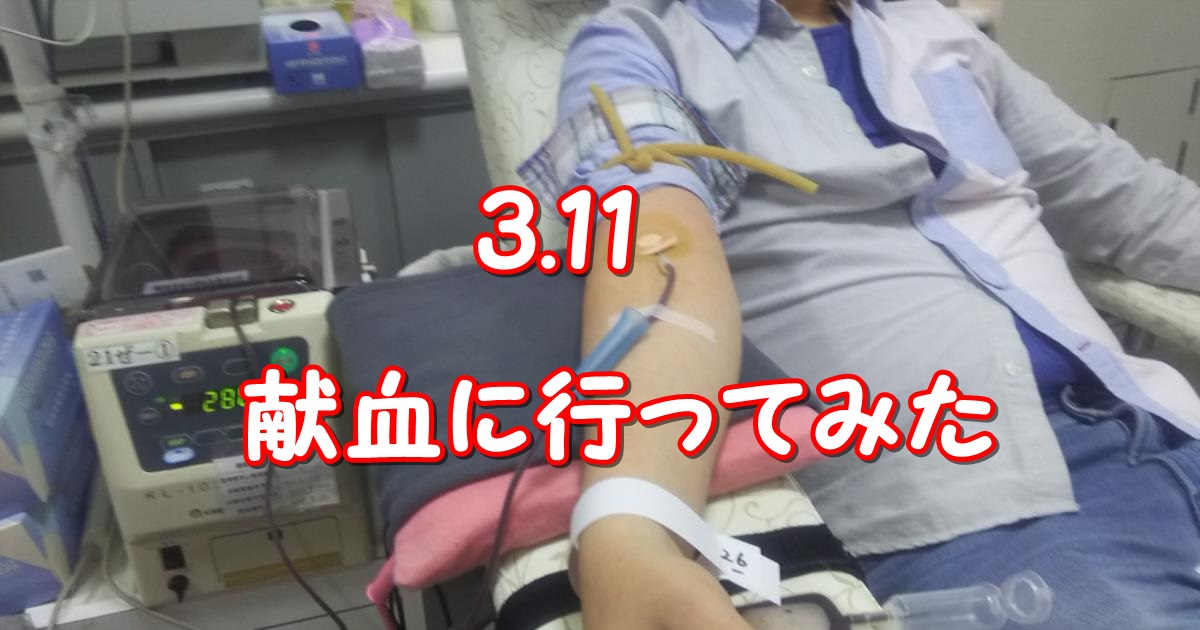blood donation11
