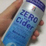 機能性表示食品ゼロキロカロリーサイダーを飲んでみた
