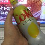 セブン&アイ限定ダイエットコークレモン飲んでみた