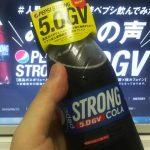 人類未体験強炭酸ペプシ飲んでみた!5.0GVって何?
