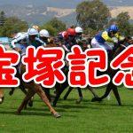 2016宝塚記念のサイン馬券 イニシャルKの法則で買え!