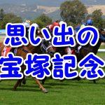 宝塚記念 思い出の勝ち馬や衝撃のレースは?