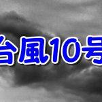 2016台風10号が関東へUターンか?水不足解消は?