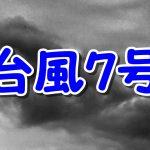 2016台風7号は関東直撃か?水不足解消は?