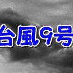 2016台風9号が関東直撃へ!利根川水系ダムの貯水率は?