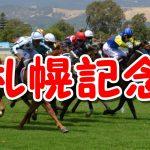 2016札幌記念モーリスが負けた原因は?WIN5が史上最高額!