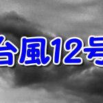 2016台風12号が九州直撃へ!9月も台風ラッシュか?