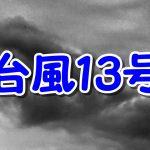2016台風13号 温帯低気圧に!利根川水系ダムの貯水率は?