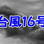 2016台風16号が九州上陸か?シルバーウィークに影響も