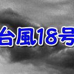 2016台風18号が発生!長崎くんちへの影響は?