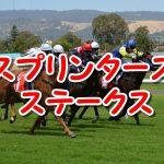 2016スプリンターズステークスのサイン馬券は大谷翔平!