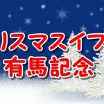 有馬記念がクリスマスイブに開催されたときの傾向とは?