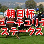 2017朝日杯フューチュリティステークスのサイン馬券は羽生善治と井山裕太だ!