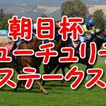 朝日杯フューチュリティステークス2018のサイン馬券は今年の漢字だ!