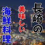 長崎駅前で海鮮料理が上手い居酒屋 厳選5店